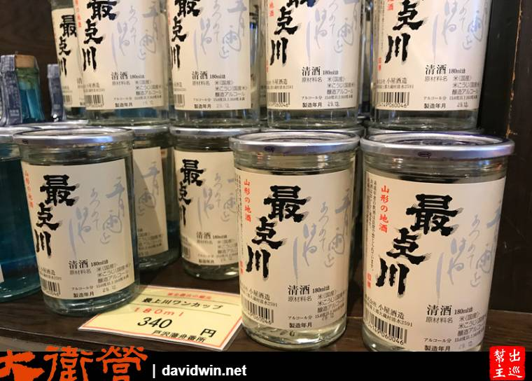 最上川清酒