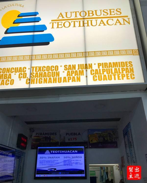 有金字塔圖案的『AUTOBUS TEOTIHUACANOS』就是專營前往特奧蒂瓦坎金字塔的巴士