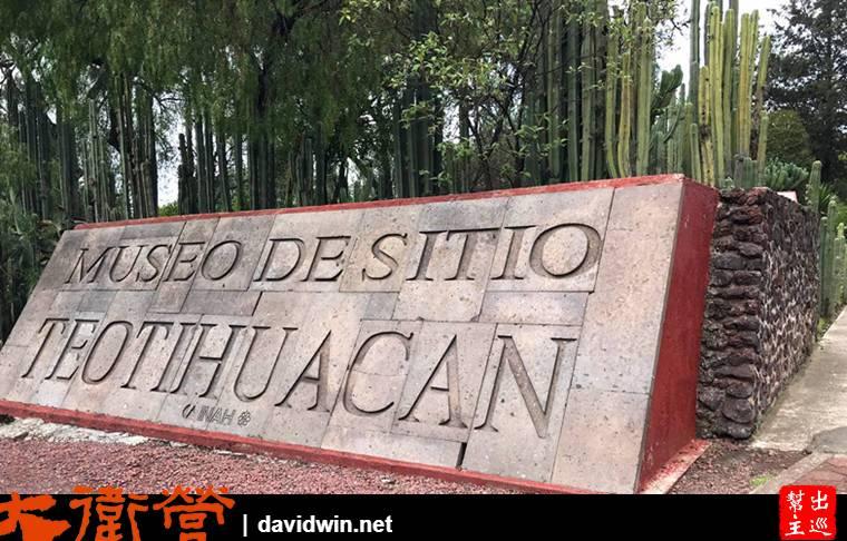 特奧蒂瓦坎文化遺址博物館
