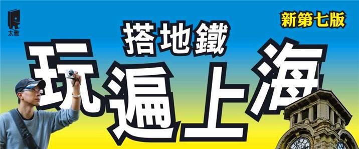 搭地鐵玩遍上海
