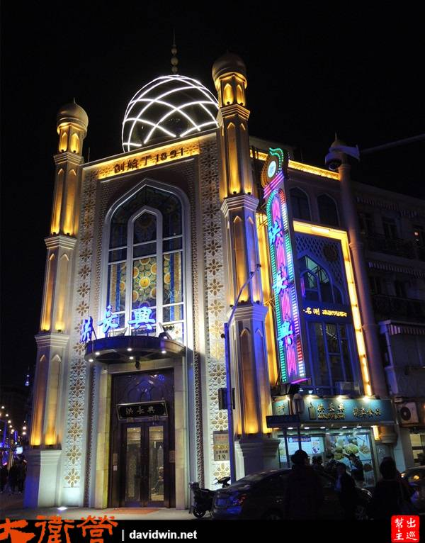 像清真寺廟的建築就是百年老店『洪長興』