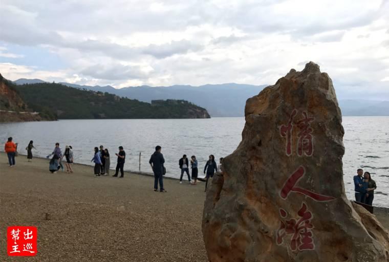 瀘沽湖情人灘