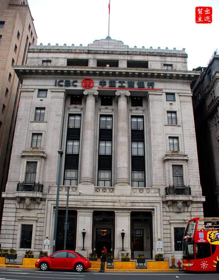 外灘二十四號:正金大樓 現為中國工商銀行