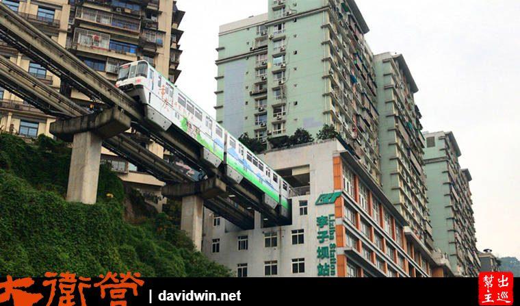 重慶奇景:穿越民居的捷運