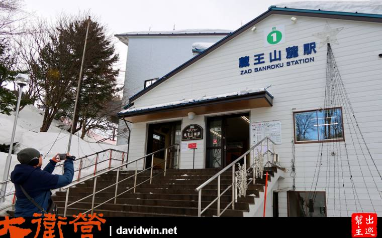 藏王山麓站