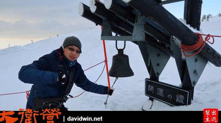 山頂上還有可以鎖上愛情鎖的地方,同時也有一個開運鐘,在雪地裡敲起來分外的清脆響亮