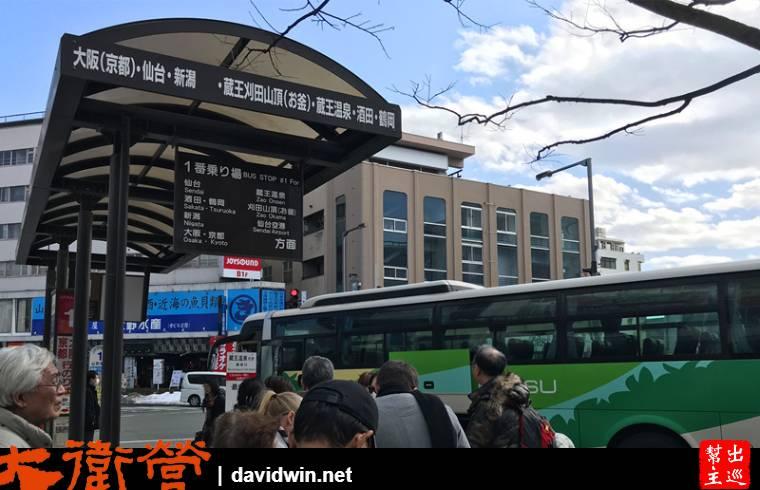 藏王巴士 + 纜車聯票