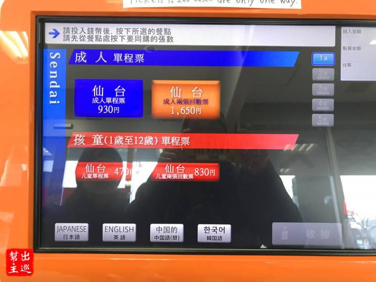 藏王溫泉巴士總站