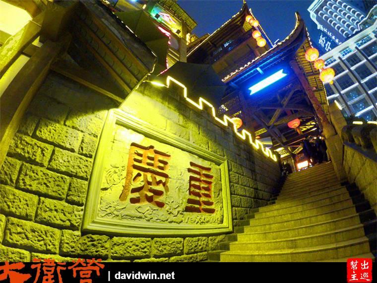 重慶字樣也是大家喜歡留影的地方