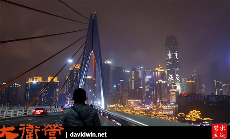 走在重慶千廝橋大橋上,瞧幫主的背影