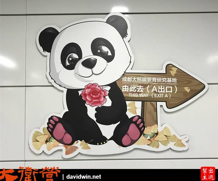 熊貓大道站
