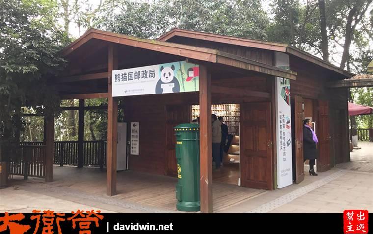 熊貓國郵政局