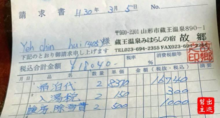 費用方面要說明一下,除了基本的房費(一泊二食)之外,還要收入湯稅150日幣/人