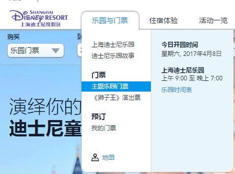 上海迪士尼購票、交通與入場