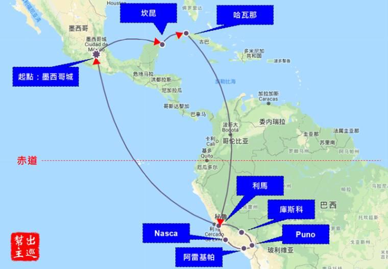 中南美洲旅行路線圖
