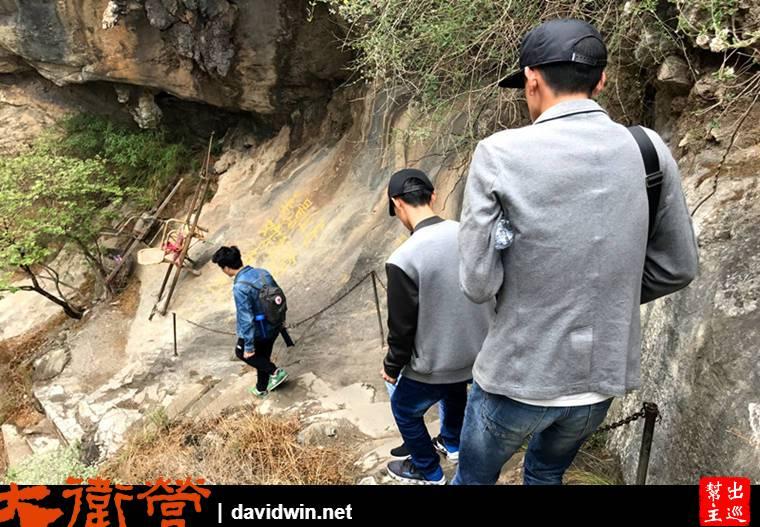 走下峽谷,都是山路小徑,走到底之後還要再『爬天梯』回來