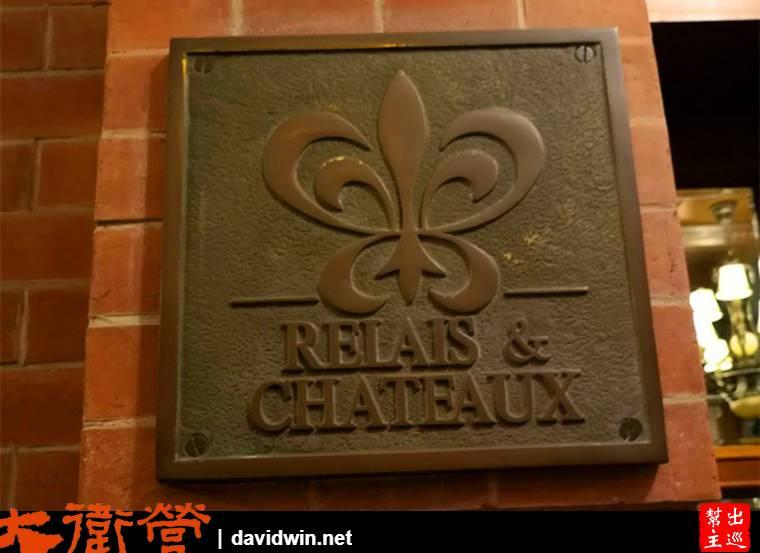 看到門口的『羅萊夏朵 Relais & Chateaux』的會員標章