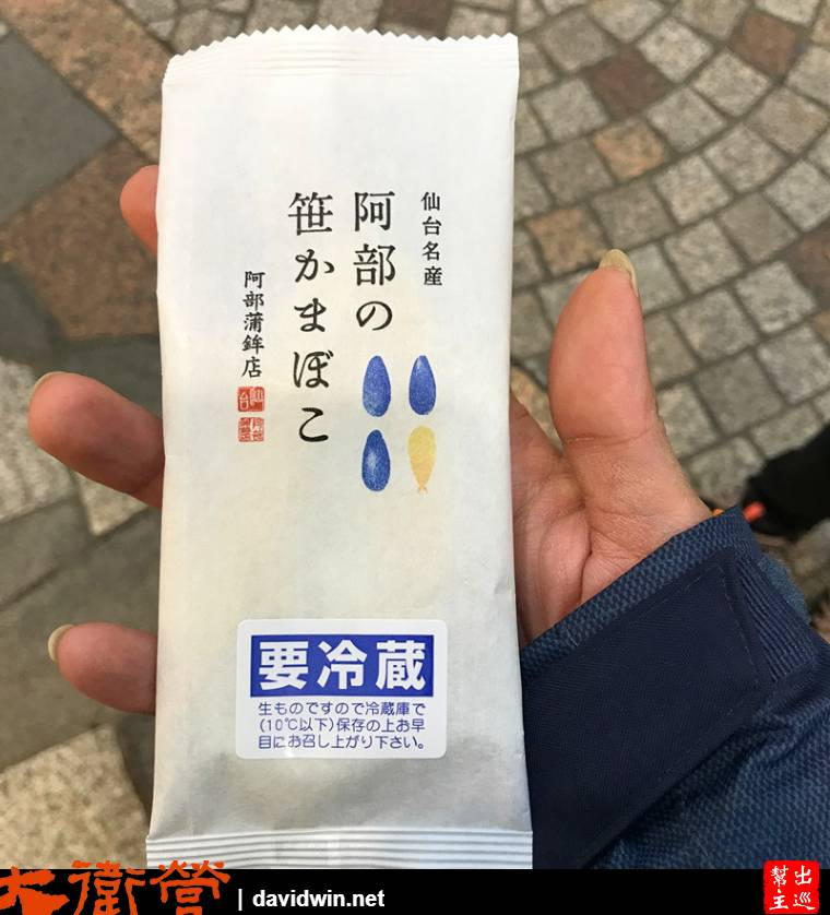 """出名的魚板(""""笹かまぼこ"""")"""