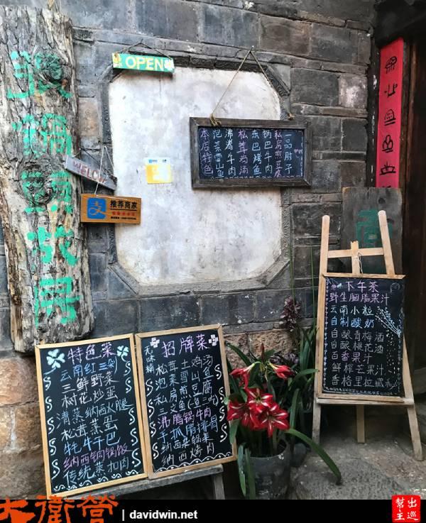 餐廳門口的黑板上寫著菜單,傳統的雲南納西風味都能點到,同時強調了『無味精料理』