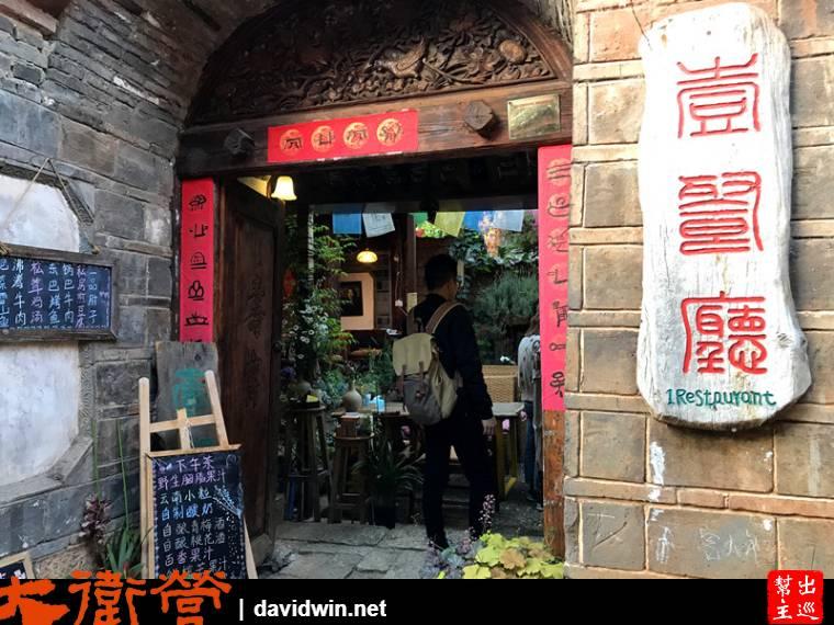 束河古鎮中最老牌的餐廳:壹餐廳