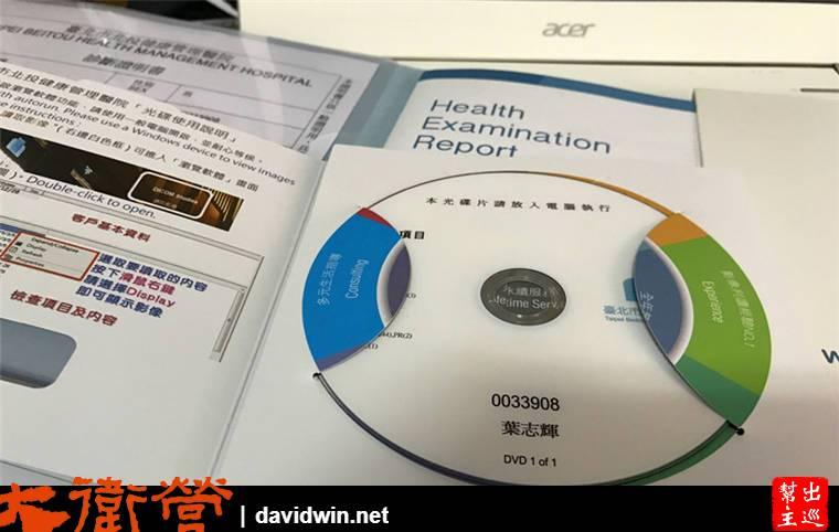 所有檢查的畫面(腸胃鏡、X光、磁振造影等等)都燒在光碟中提供給你