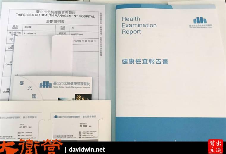 很大一份的報告書,也附上了診斷證明