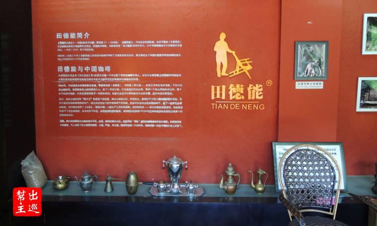 『田德能咖啡博物館』,老闆特別展出了部分他收藏的咖啡相關老物件