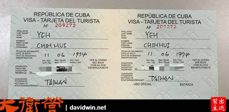 古巴很奇妙的是沒有真正的簽證,而是買一張『古巴旅遊卡 Tourist card to Cuba』就可以前往。
