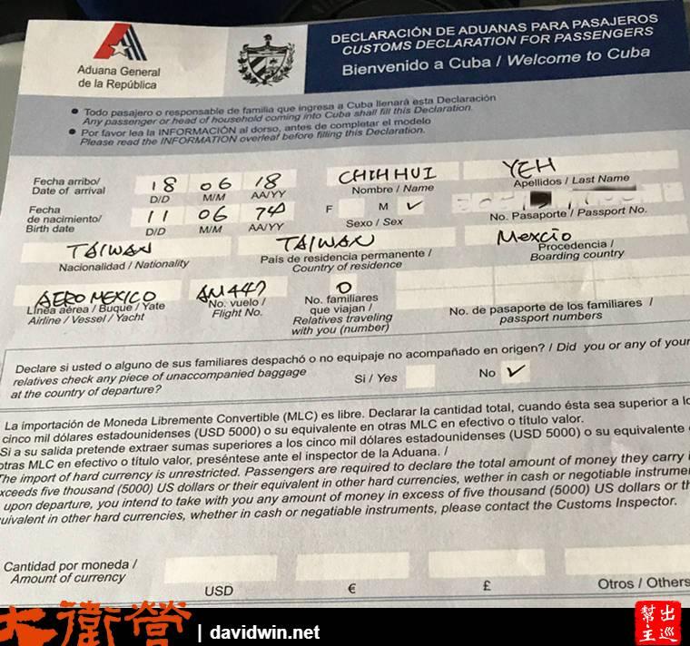 古巴入境申報單,依實際狀況填寫即可。