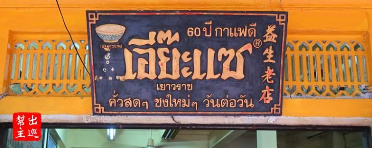【曼谷|咖啡】中國城內歷史老店:益生老店