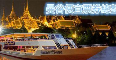 曼谷優惠票券全攻略