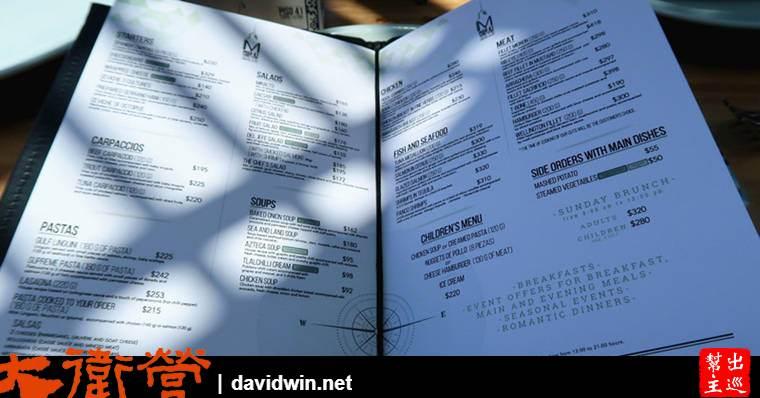墨西哥拉丁美洲塔上最高餐廳:Miralto Restaurante菜單