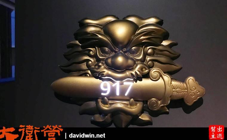 以台南安平標誌『劍獅』作為門牌,相當結合當地特色的方式