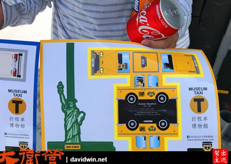 宜蘭計程車博物館送的立體拼圖