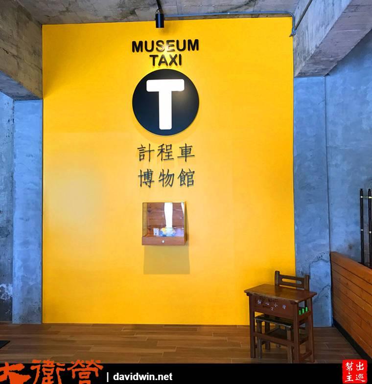宜蘭計程車博物館