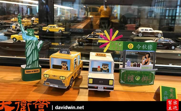 宜蘭計程車博物館紀念品