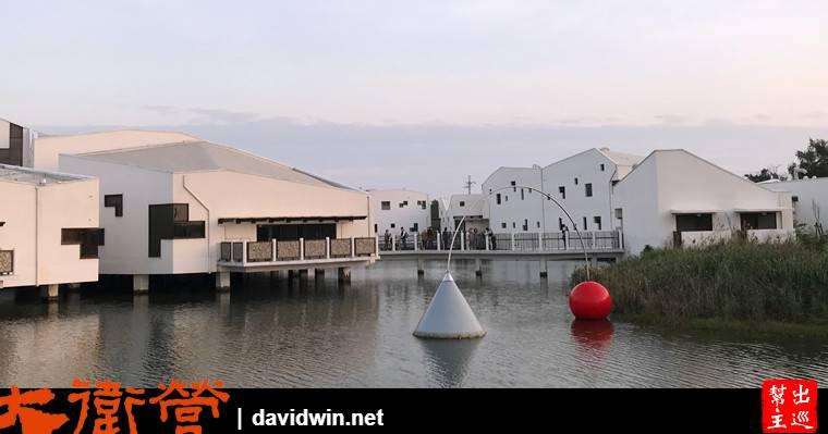 全白的建築佇立在水中的感覺,營造出的氛圍大受遊客的喜愛,它就是:『台江國家公園遊客中心』