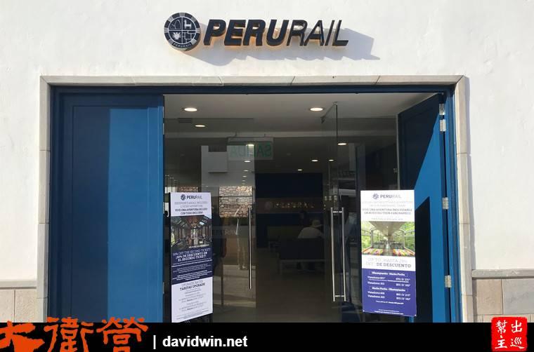 庫斯科找到Peru Rail的服務處,來這裡購票也是辦法