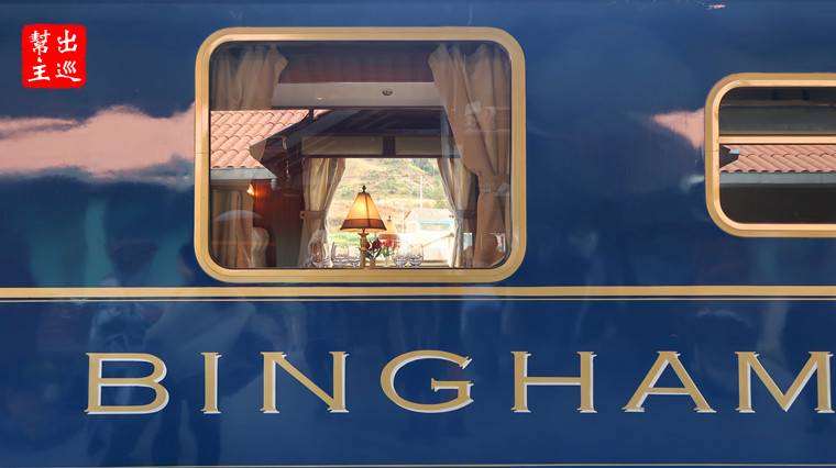 Hiram Bingham(東方快車)