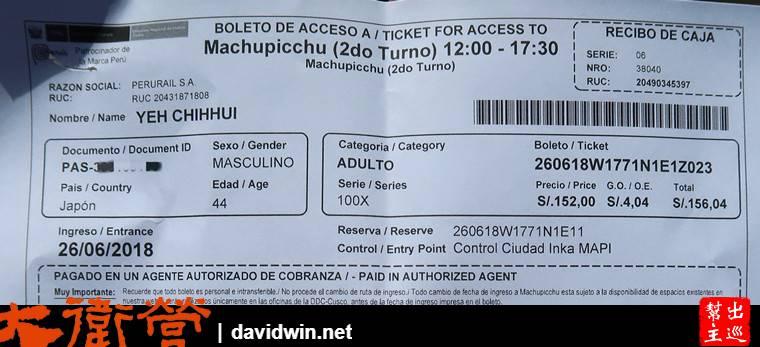 馬丘比丘的門票,官網線上預訂的遊客自行列印出來帶著