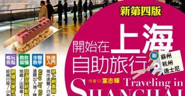 開始在上海自助旅行