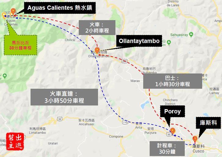 前往馬丘比丘的火車起點都在距離庫斯科約30分鐘車程的Poroy車站