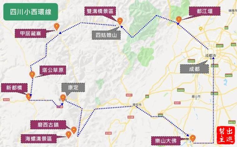 四川小西環線旅行地圖