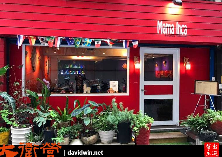 目標明確直奔隔壁紅色的這間Mama Inca印加媽媽秘魯餐館