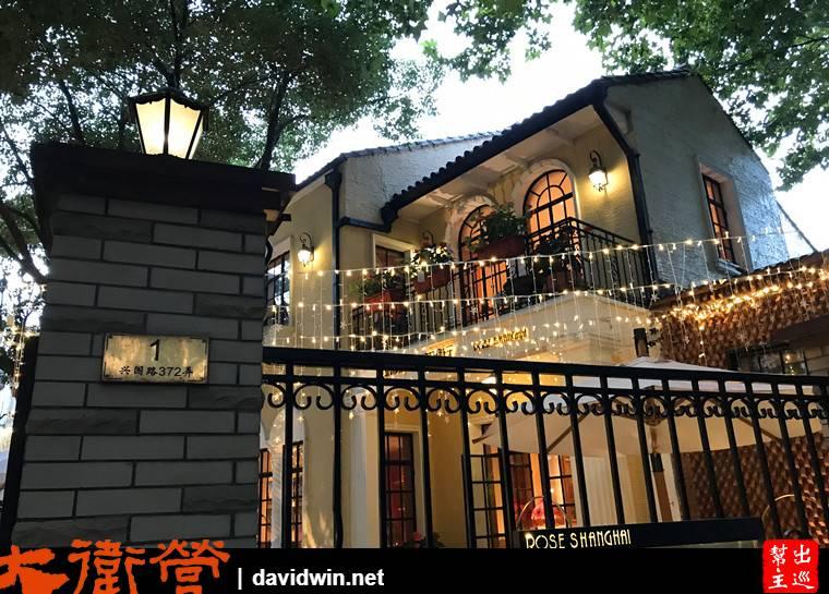 這棟洋房市是當年香港四大船王的宅邸,如今搖身一變成為提供上海菜的餐廳