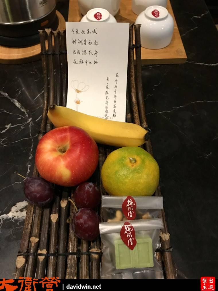 蘇州文旅花間堂探花府迎賓水果