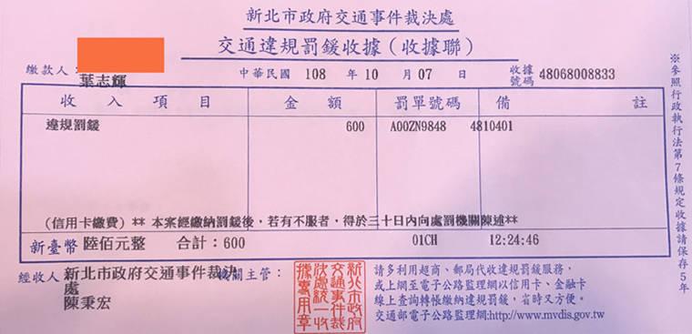 南港分局交通罰單