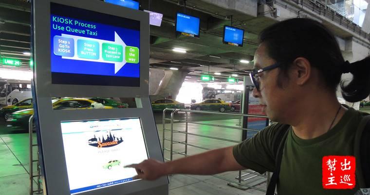 曼谷的兩座機場都有專門給計程車排班的櫃臺,還會記錄車號