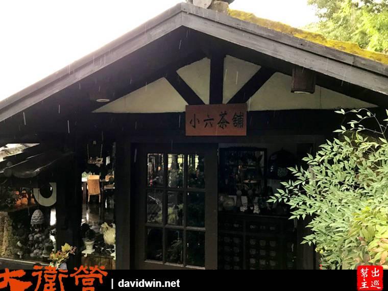 張學良乳名『小六子』,這個小六茶舖以此為名,裡面提供茶品、甜點