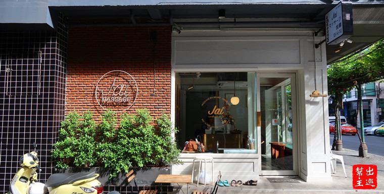 曼谷絕佳位置小巧精品酒店:Sib Kao樓下Jai按摩